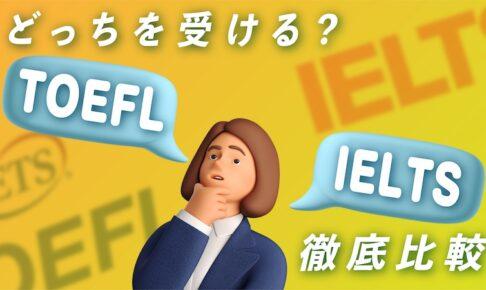 どっちを受ける?TOEFL vs IELTS 徹底比較
