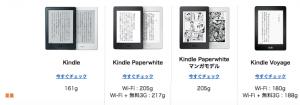 Kindle 特徴