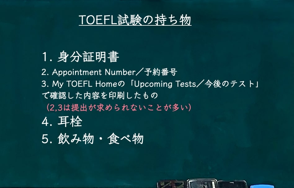 TOEFL 持ち物
