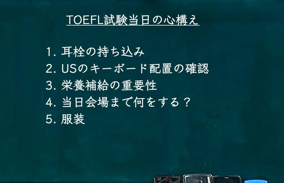 TOEFL当日の直前準備