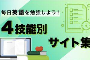 毎日英語を勉強しよう!おすすめサイト集