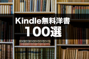 Kindle 無料洋書