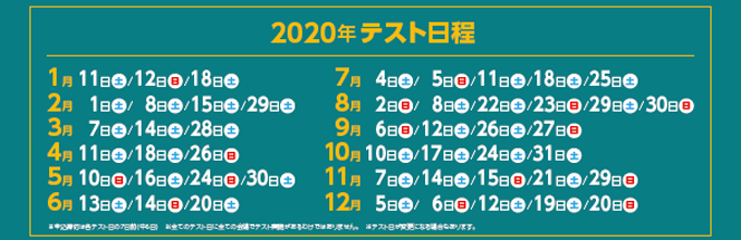 2020-toefl-schedule
