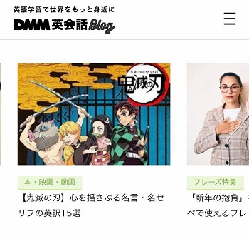 DMM英会話の公式ブログ