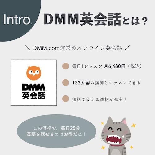 DMM英会話とは?