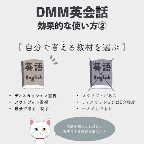 DMM英会話 教材の選び方
