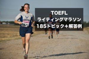 TOEFL ライティング 問題