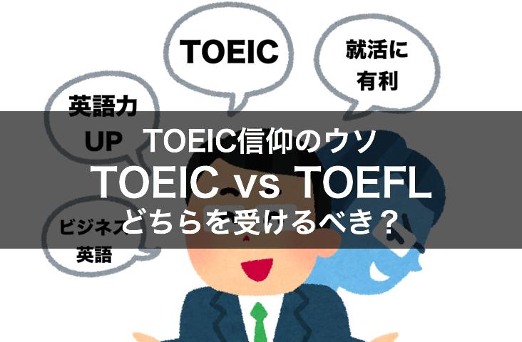 TOEICはやるだけ無駄?TOEFLとの違いとスコア換算表(勉強法も!)   There is no Magic!!