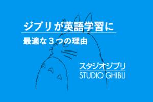 スタジオジブリ 英語学習