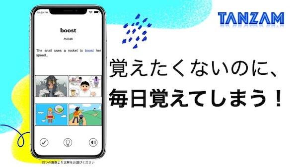 TANZAM 英単語アプリ