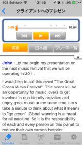TOEIC オフィシャルアプリ 再生画面