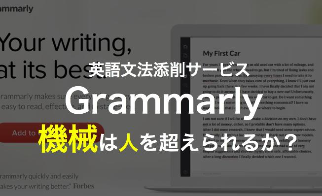 Grammarly 有料版