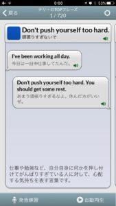 リアル英会話 アプリ