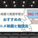 映画 英語 勉強法