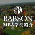 バブソン大学MBA 学校紹介