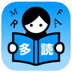 多読管理 アプリ