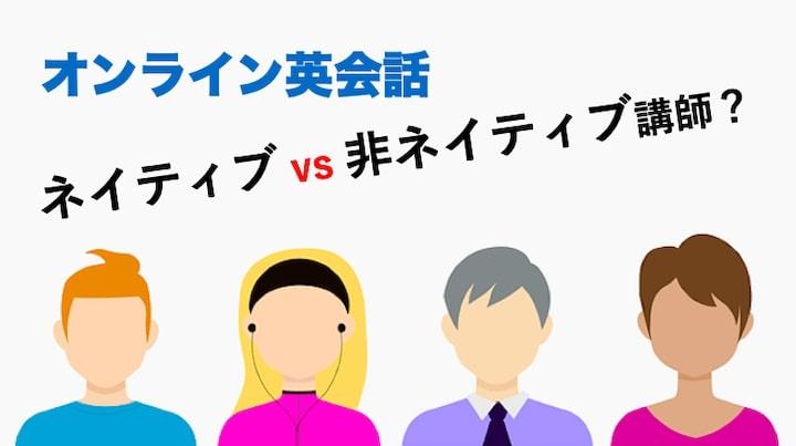 オンライン英会話 ネイティブ講師 vs 非ネイティブ講師