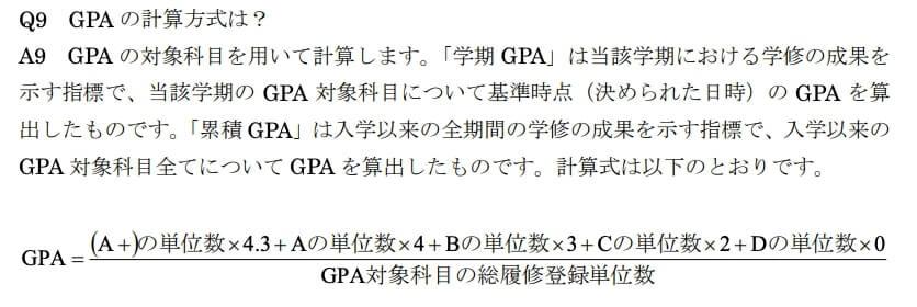 GPA 算出方法 筑波大学