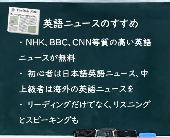 海外ニュースが英語学習におすすめの理由