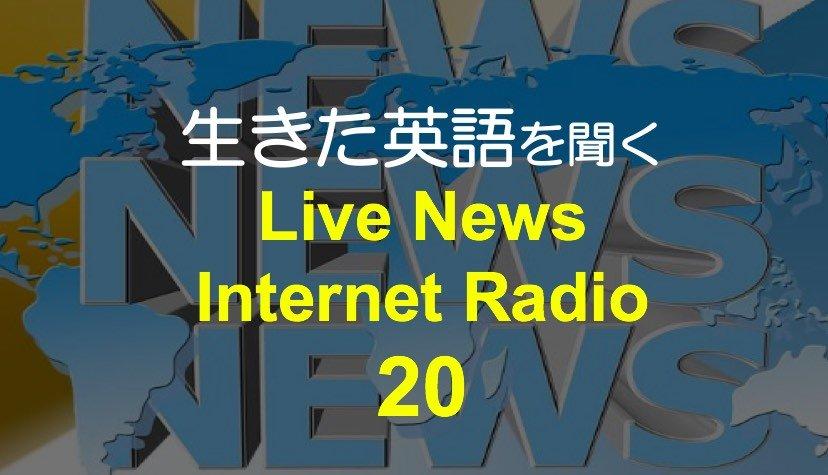 基礎 英語 1 ラジオ チャンネル