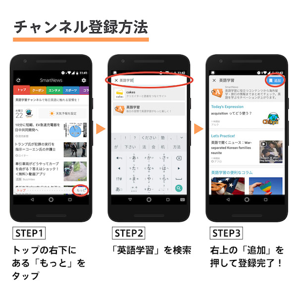 smart-news-study-english