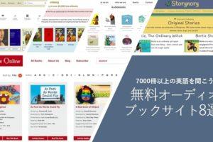 オーディオブック 英語