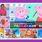子供 英語 動画 おすすめ
