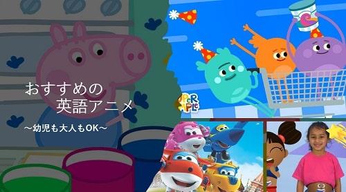 子供におすすめの英語アニメ