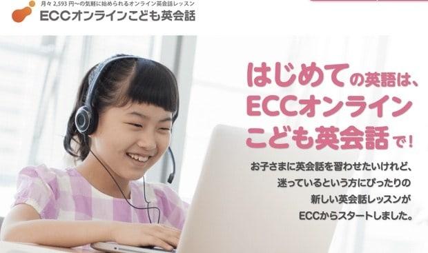 オンライン英会話ECC