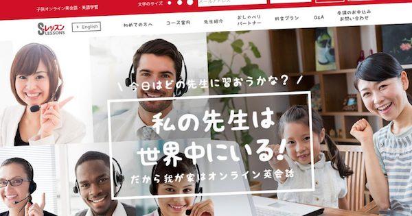 Sレッスンオンライン英会話