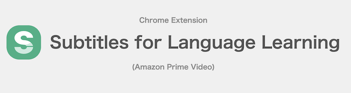 Subtitles for Language Learning ロゴ