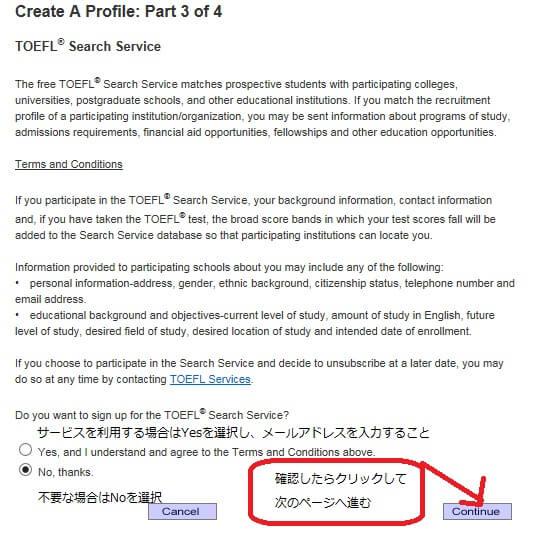 TOEFL 申し込み プロフィール入力4