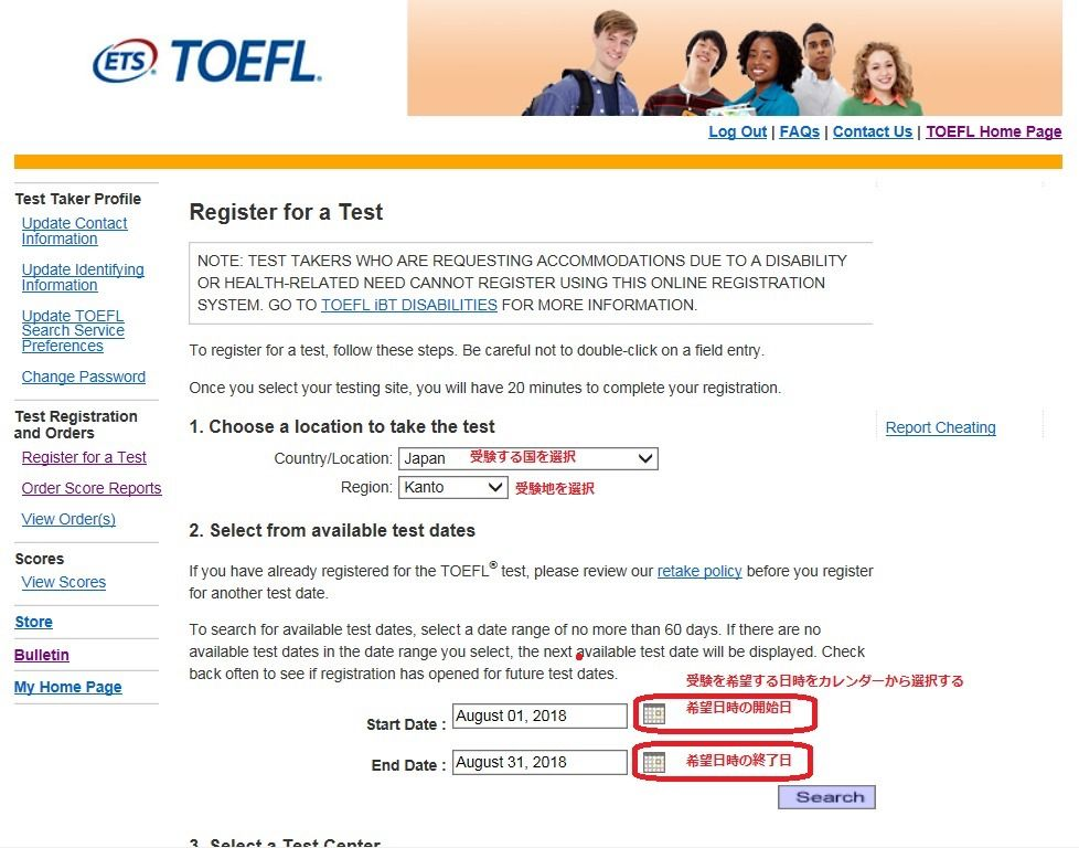 TOEFL 申し込み テストセンターの選択