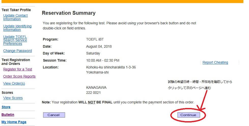 TOEFL 申し込み テストセンター予約