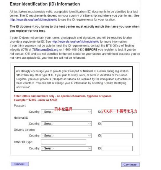 TOEFL 申し込み IDの入力