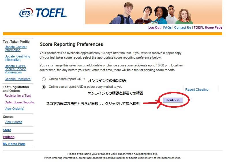 TOEFL スコア送付先 選択