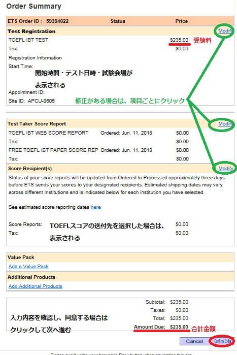 TOEFL 受験料支払い2
