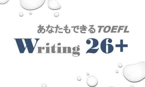TOEFL ライティング オンライン講座 ロゴ