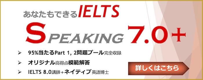 IELTS スピーキング 7.0 オンラインクラス
