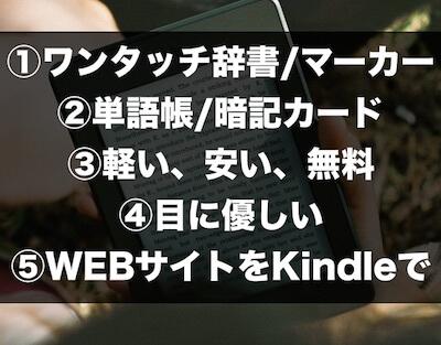 Kindleのすすめ