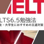 IELTS6.5 勉強法