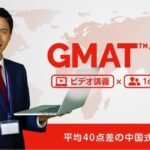 GMAT Verbal オンライン対策塾