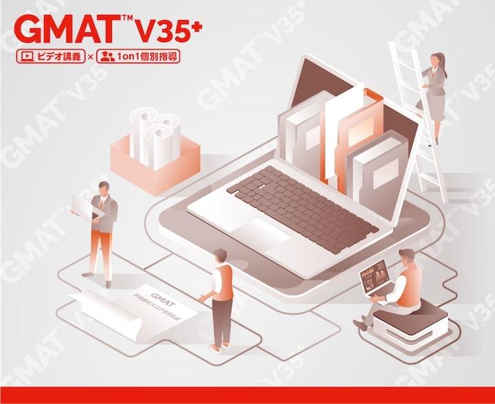 GMAT Verbalオンライン予備校イメージ
