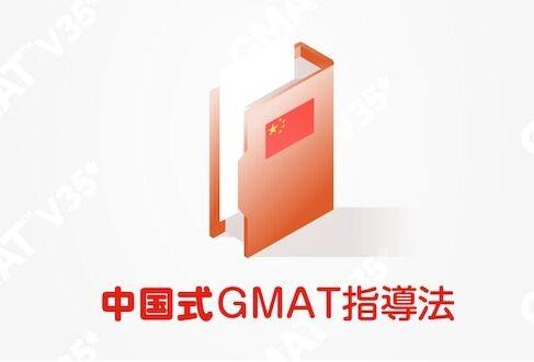 GMAT V35+対策コース強み3