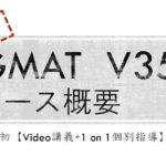 GMAT オンライン予備校