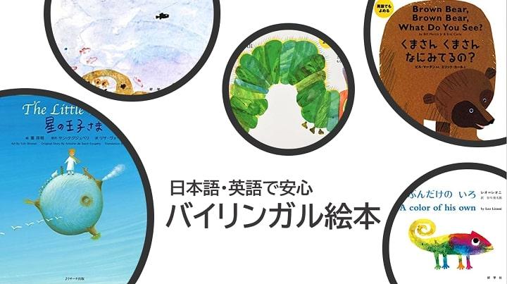 英語・日本語併記のバイリンガル絵本