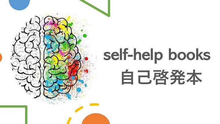 自己啓発本=self-help books