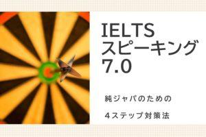 IELTSスピーキングで7.0を獲得した対策