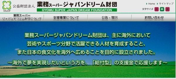 業務スーパージャパンドリーム財団奨学金