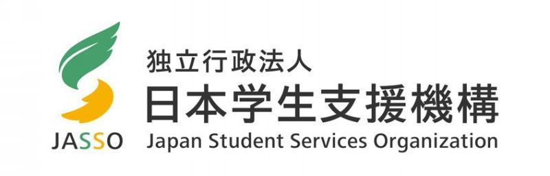 日本学生支援機構JASSO